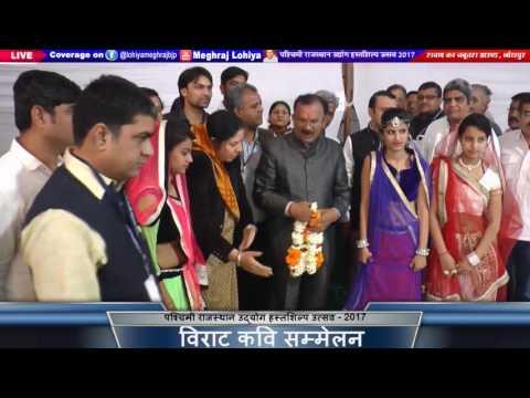 Virat Kavi Sammelan - Paschim Rajasthan Udyog Hastshilp Utsav - 2017