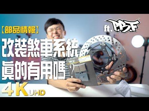 【部品情報】改裝煞車系統真的有用嗎? feat.PBF暴力虎 in 4K