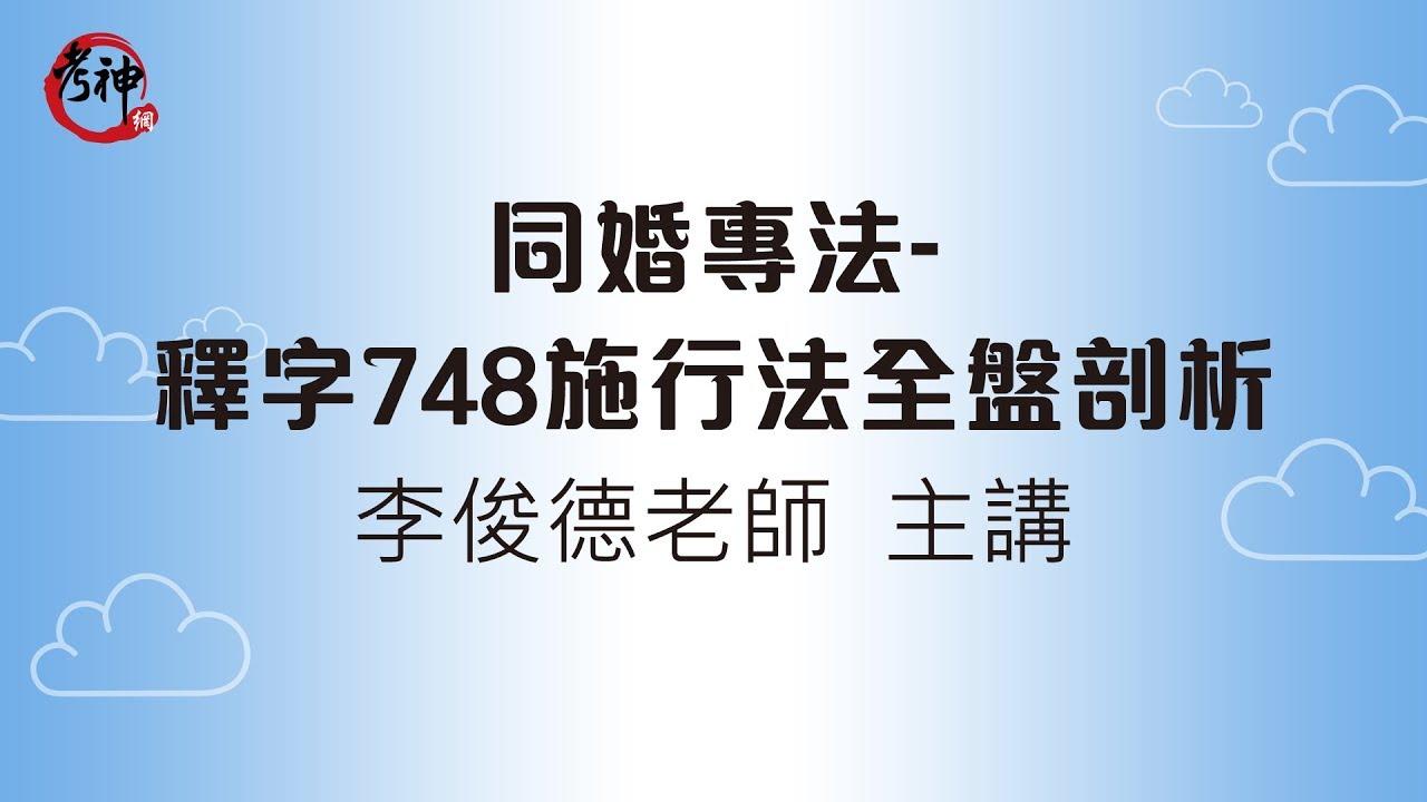 同婚專法—釋字748施行法全盤剖析(李俊德)【元碩/全錄/考銓@考神網】 - YouTube
