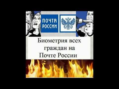 Биометрия всех граждан на Почте России. Новый законопроект.