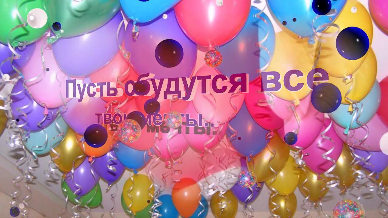 Музыкальное Поздравление С Днём Рождения!ДЛЯ ЖЕНЩИНЫ!