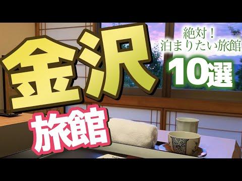 【石川県】金沢で泊まりたい旅館10選