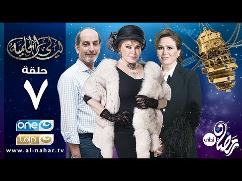 ����� ������� Episode 07 - Layali El Helmeya Series | ������ ������� ����� - ����� ������� - ����� ������