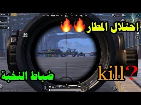احتلال المطار و مواجهة ضباط النخبة👮🏾 ببجي موبايل PUBG MOBILE