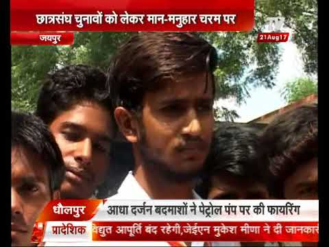 Rjasthan College Jaipur Election