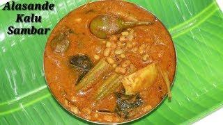 Alasande kalu Saru in Kannada | ಅಲಸಂದೆ ಕಾಳು ಸಾರು | Black Eyed Peas curry in Kannada | Rekha Aduge