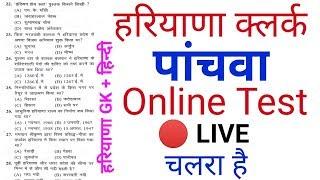 Haryana Clerk online test in hindi //Hssc CBT practice exam//Gk & Hindi Question
