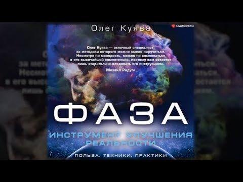Фаза. Инструмент улучшения реальности | ОлегКуява (аудиокнига)
