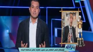 فيديو  الدسوقي رشدي يمنح «الأوسكار» لمحافظ البنك المركزي