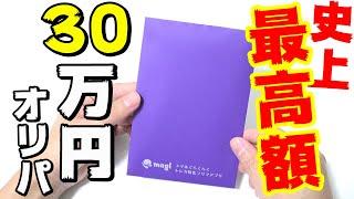 【遊戯王】Twitterで話題の1パック30万円オリパを購入した結果・・・ヤバすぎィ!!!!!!!!!