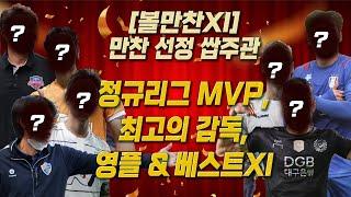 [볼만찬XI] 만찬 선정 쌉주관 정규리그 MVP,최고의 감독,영플 & 베스트XI