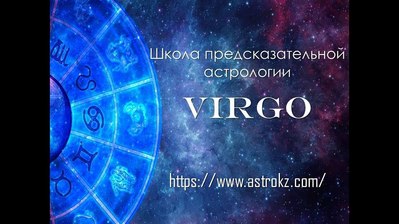 Близнецы — характеристика знака зодиака (часть 1). Школа астрологии Virgo в Астане