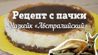 Торт без выпечки . Австралийский чизкейк . Рецепт с пачки # 98