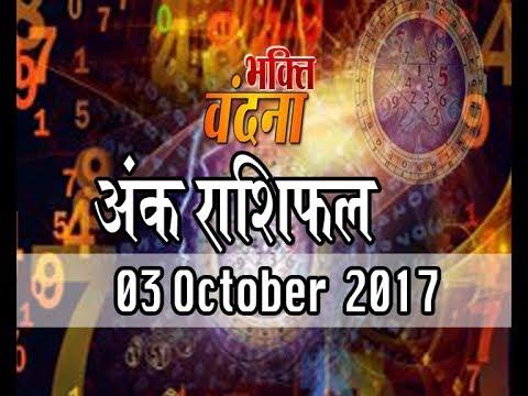 Ank Jyotish Rashifal 3 October  Numerology Horoscope 2017