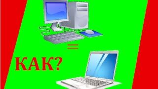 Как сделать ноутбук из ПК??? (ПАРОДИИ)