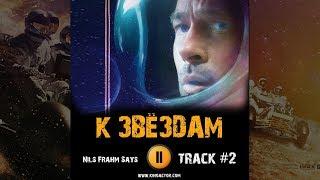 Фильм К ЗВЕЗДАМ 2019 музыка OST 2 Nils Frahm   Says Брэд Питт Brad Pitt