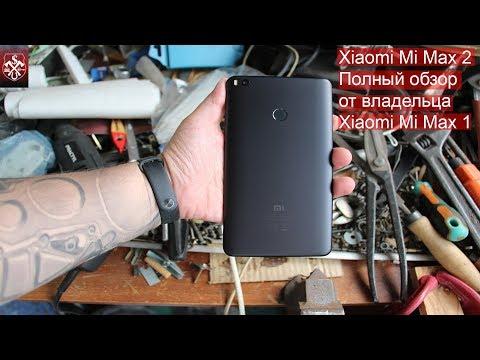 Xiaomi Mi Max 2 - Полный обзор от владельца Xiaomi Mi Max 1
