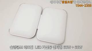 LED 거실등 슬림큐브 아크릴 멀티형 60W + 60W