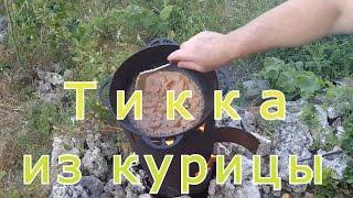 Тикка Из Курицы/В Казане/На Огне