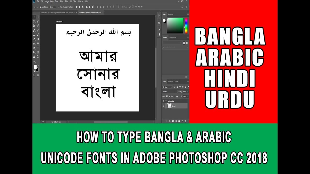 How to Type Bangla & Arabic Unicode Fonts in Adobe Photoshop cc 2018