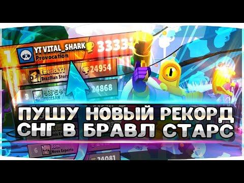 ПУШУ РЕКОРД СНГ | СТРИМ ПО БРАВЛ СТАРС | BRAWL STARS