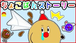 アニメ「チョコパンストーリー」サンサンとくもりんの日常 あんぱんくん ちょこぱんくん こげぱんくん あんこちゃん animation*SUN SUN KIDS TV* thumbnail