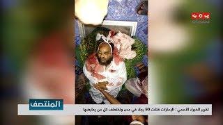 تقرير الخبراء الأممي : الإمارات قتلت 90 رجلا في عدن وتختطف كل من يعارضها