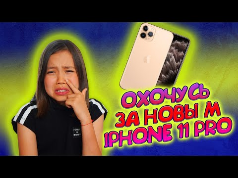 ОХОЧУСЬ ЗА НОВЫМ IPHONE 11 / НЕ ОБОШЛОСЬ БЕЗ СЛЕЗ / ЧТО в НОВОМ ТЕЛЕФОНЕ? Видео Мария ОМГ