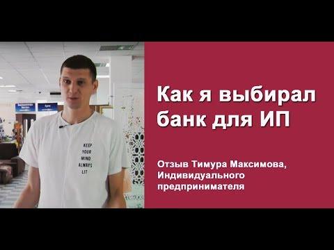Узнайте метод Тимура Максимова: какой банк выбрать для  расчётного счёта ИП