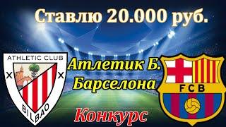 Атлетик Б Барселона Прогноз и Ставки на Футбол 6 01 2021 Испания Примера