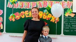 Первый раз в первый #класс #1 #сентября Тимофей пошёл в школу