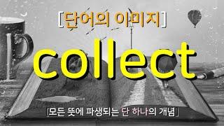 'collect'의 이미지 / '콜렉트콜'의 의미 / 모음과 붙어 있는 비음의 발음 / [kt]의 발음 / [암기로는 알 수 없는 영어단어의 진짜 의미] Video