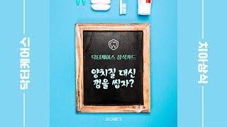 [청라치과] 닥터케어스 치아상식 - 양치질 대신 껌을 씹자? #양치질 #껌 #가글 #구강청결제.