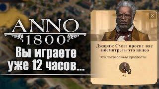 Наркотик от мира видеоигр. Обзор ANNO 1800.