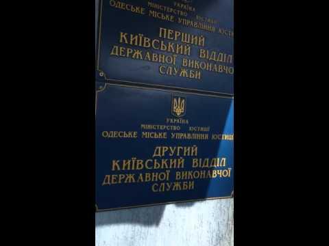 видео: Беспредел в исполнительной службе города Одесса !!! Киевский район !!!