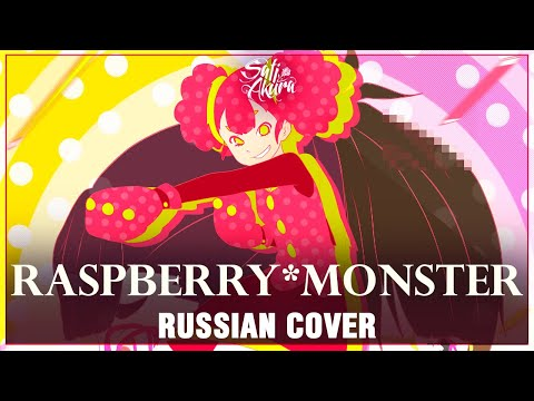 [VOCALOID RUS] Raspberry * Monster (Cover By Sati Akura)