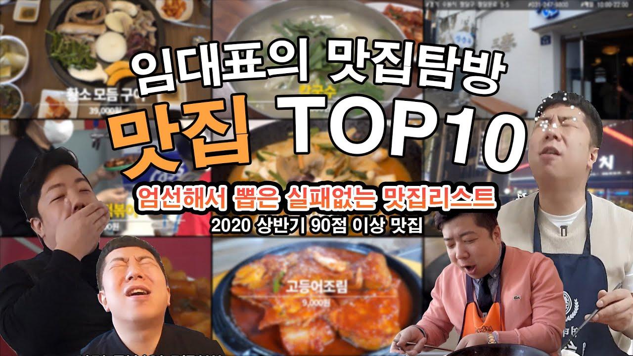 2020 상반기 실패없는 맛집 리스트 널위해 준비했어♥ (2020 korea food Best ranking   eating show   review)[수원맛집]