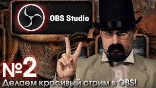 Как сделать красивую трансляцию в OBS. Часть №2
