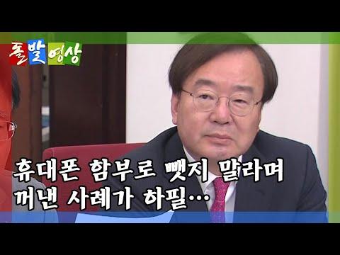 """[돌발영상] """"휴대폰 함부로 뺏지 마라""""며 꺼내든 어떤 비유 / YTN"""