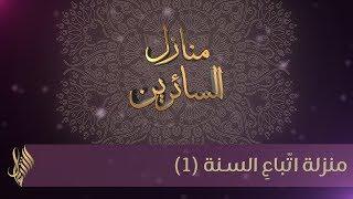 منزلة اتّباعِ السنة (1) - د.محمد خير الشعال