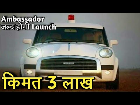 Ambassador Car New Model 2018 Price And Top Speed In India Tech