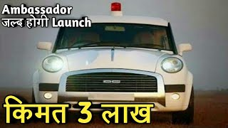 ambassador car new model 2018 price and top speed in india