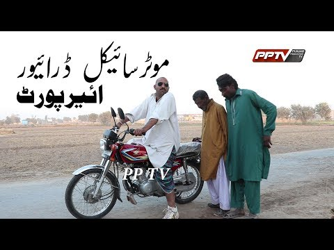 Motorcycle Drawar | Baba Wapari Te Airport | Latest Punjabi And Saraiki Funny Video