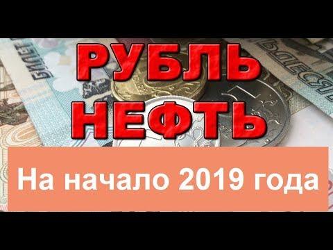 КУРС ДОЛЛАРА НА НАЧАЛО 2019 года (обзор от 5 января 2019 года)