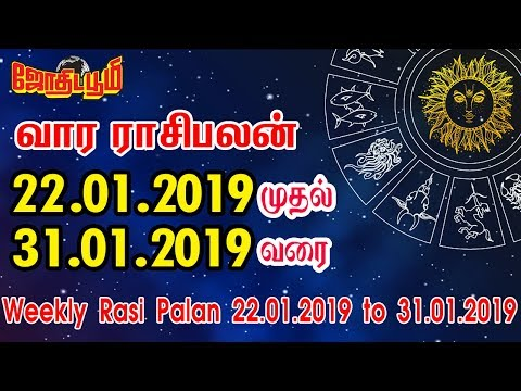 Vaara Rasi Palan - 22.01.2019 to 31.01.2019 | Weekly rasi palan Tamil | வார ராசிபலன்
