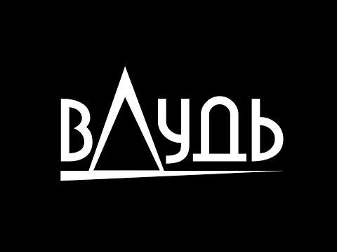Видео: ХЛЕБ - Юрий будет Дудь