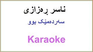 Kurdish Karaoke: Nasr Razazi ناسر ڕهزازی ـ سهردهمێک بوو