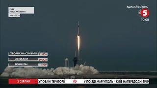 Crew Dragon відстикувався від МКС і повертається на Землю: Що варто знати про історичний запуск