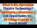 Bsc.Operation Theatre Technology क्या Better है Career के लिये? ADMISSION,Salary,Job,Salary.(Hindi)