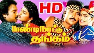 Paandi Nattu Thangam Full Movie # Tamil New Movie # Tamil Super Hit Movies # Karthik, Nirosha